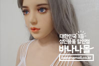 리얼돌 란 수령후기~~